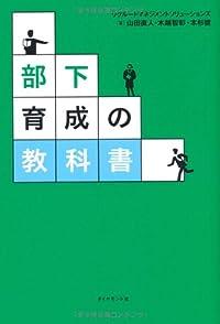 部下育成の教科書