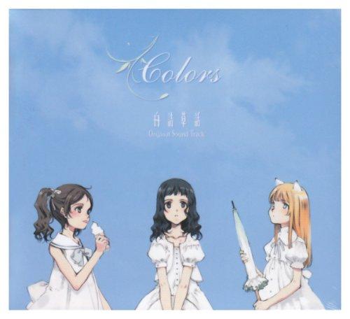 白詰草話 オリジナルサウンドトラック「Colors」