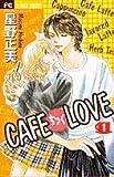Cafeちっくlove 1 (フラワーコミックス)