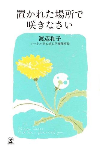 置かれた場所で咲きなさい (幻冬舎単行本)