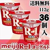 【クール便】明治ヨーグルトR-1(食べるタイプ)◎ 低脂肪 ◎  ∴112g×36個∴