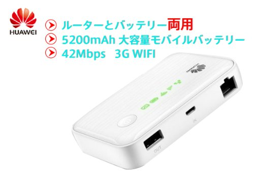 KWHUAWEIルーターとバッテリー両用 E5730 モバイルWIFI ルーター 3G WIFI 42Mbps (LAN 接続可)5200mAh大容量モバイルバッテリー(SIMフリー版) ホワイト