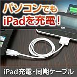 iPad充電 & 同期ケーブル iPad2対応 パソコンのUSBポートからiPadを充電 500-USB008