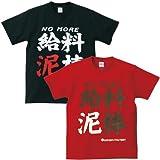 アホ研究所 Gokigen-Factory NO MORE 給料泥棒 黒 赤 宴会,イベント,パーティーに!男女兼用のおシャレなTシャツ!