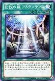 遊戯王カード 【伝説の都 アトランティス】 SD23-JP023-N ≪海皇の咆哮≫