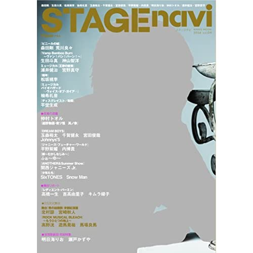 STAGE navi vol.9 ★表紙:森田 剛 (両面3ツ折ピンナップ付:森田剛/SixTONES & Snow Man) (NIKKO MOOK)