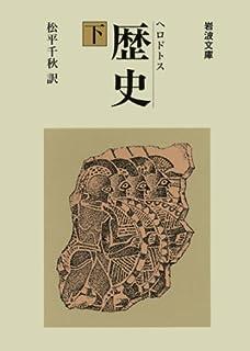 歴史 下    岩波文庫 青 405-3