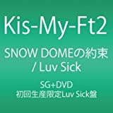 SNOW DOMEの約束 / Luv Sick (Luv Sick盤) (初回生産限定)