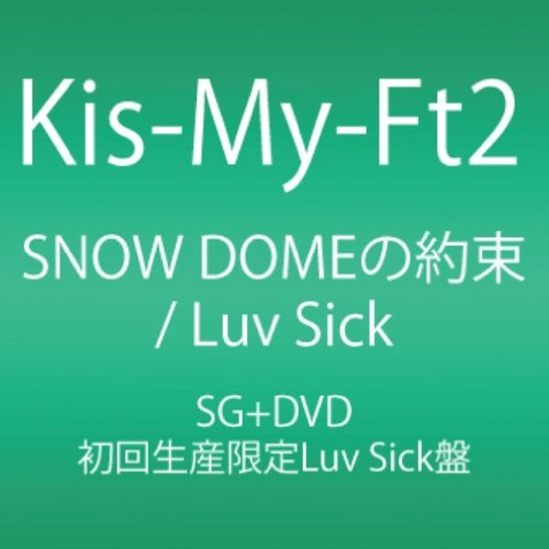 Kis-My-Ft2 SNOW DOMEの約束