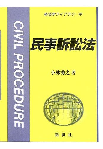 民事訴訟法 (新法学ライブラリ)