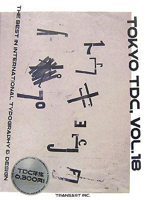 Tokyo TDC〈Vol.18〉The Best in International Typography&Design