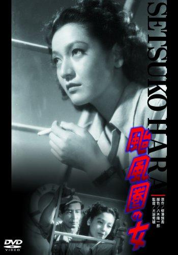 あの頃映画 颱風圏の女 [DVD]