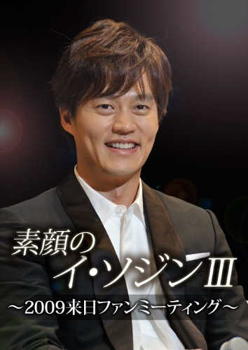 素顔のイ・ソジンIII~2009来日ファンミーティング~ [DVD]