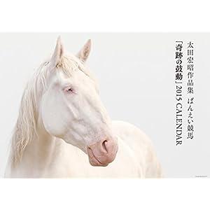 太田宏昭作品集ばんえい競馬「奇跡の鼓動」2015カレンダー