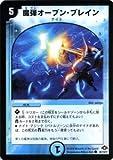 デュエルマスターズ 【 魔弾オープン・ブレイン 】 DM28-085C 《戦国編1》