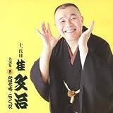 (仮) 十一代目 桂文治 名演集5
