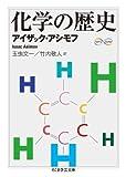 【書評】四元素説から核反応まで。SF作家アシモフによる初心者向けざっくり化学史/「化学の歴史」 - マトリョーシカ的日常