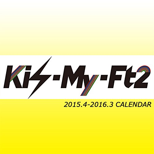 Kis-My-Ft2 2015.4-2016.3 カレンダー