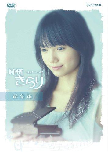 純情きらり 総集編 [DVD]