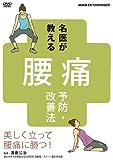 名医が教える!腰痛予防・改善法~美しく立って腰痛に勝つ!~ [DVD]