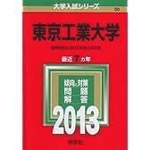 東京工業大学 (2013年版 大学入試シリーズ)
