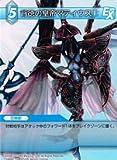 ファイナルファンタジー FF-TCG 背徳の皇帝マティウス 7-036C/3-032C