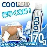 クールバンド(COOLBAND) 170g - 行列のできる法律相談所でも紹介された泡が布のように固まって冷却するスプレー!