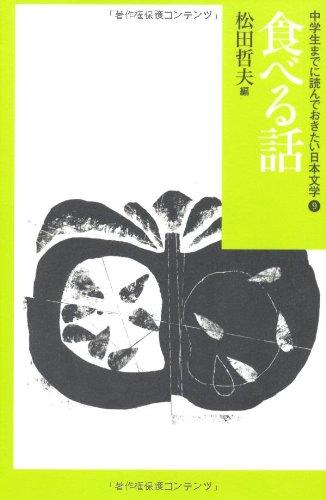 9食べる話 (中学生までに読んでおきたい日本文学)
