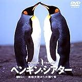 ペンギン・シアター 南極大陸からの贈り物 [DVD]