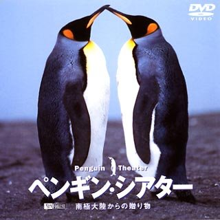 シンフォレストDVD ペンギン・シアター 南極大陸からの贈り物 Penguin Theater