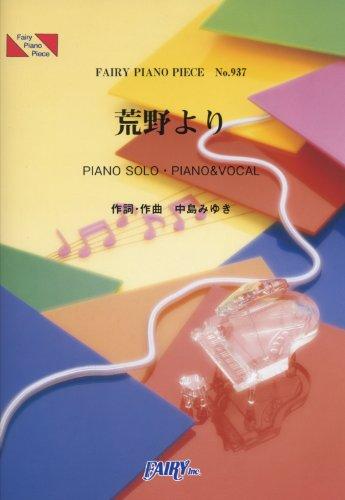 Klavierstück 937 aus Wildnis von Miyuki Nakajima.