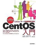 CentOS入門 -Linux・サーバ構築徹底活用(DVD付)