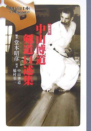 中山博道 剣道口述集 (剣道日本プレミアム 6)