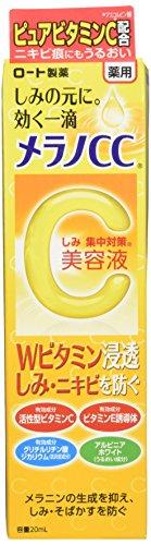 メラノCC 薬用しみ 集中対策 美容液 20mL (医薬部外品)