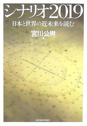 シナリオ2019―日本と世界の近未来を読む