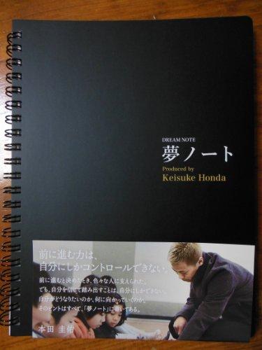 夢ノート keisuke Honda