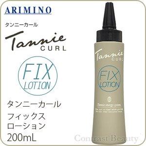 アリミノ タンニーカール フィックス ローション 200ml