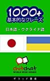 1000+ 基本的なフレーズ 日本語 - ウクライナ語 世界中のチットチャット