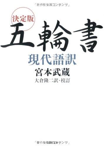 決定版 五輪書現代語訳