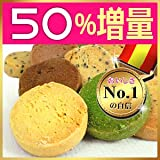 豆乳おからマンナンファイバークッキー 7個×18袋(6種×各3袋)