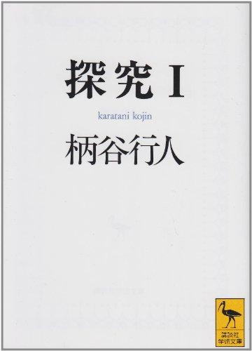 探究(1)