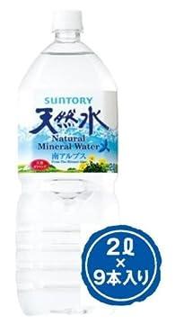 (お徳用ボックス) サントリー 天然水(南アルプス) 2L×9本