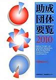 助成団体要覧―民間助成金ガイド〈2010〉