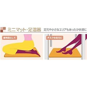 山善(YAMAZEN) ミニマット(40角)ホットカーペット YMM-K404