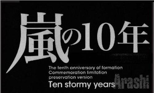 嵐デビュー10周年記念写真集 「嵐の10年」 【特別装丁版】