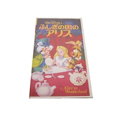 ふしぎの国のアリス(日本語吹替版) [VHS]