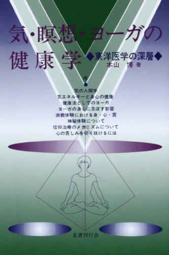 気・瞑想・ヨーガの健康学