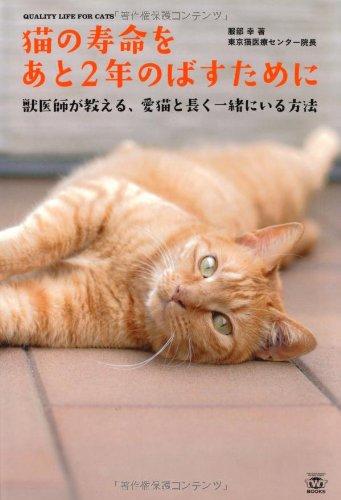 猫の寿命をあと2年のばすために 獣医師が教える愛猫と長く一緒にいる方法 (TWJ books)