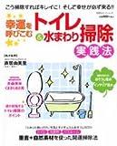 幸運を呼びこむトイレ&水まわり掃除実践法—こう掃除すればキレイに!そして幸せが必ず来る!!