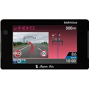 ユピテル スーパーキャット高感度GPSアンテナ搭載一体型レーダー探知機 RSR40sd